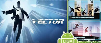Vector (паркур)