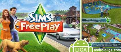 The Sims Free Play 3D