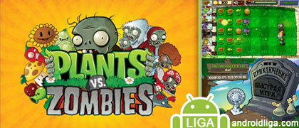 Plants vs Zombies (Растения против Зомби)