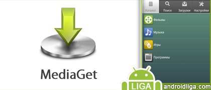 Mediaget для андроид - фото 5