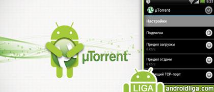 Torrent (торрент клиент µTorrent)