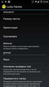 Lucky patcher 5.8.5 скачать