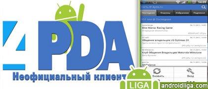Приложение 4PDA