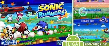 Sonic: Runners