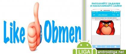 Like Obmen