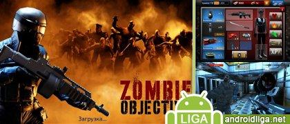 Зомби цель