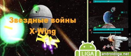 Звездные войны: X-Wing