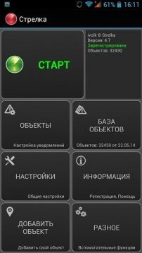 антирадар pro apk