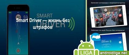 Антирадар Smart Driver Pro