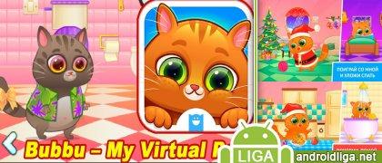 Мой виртуальный питомец