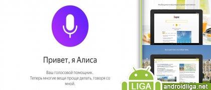 Яндекс.Алиса